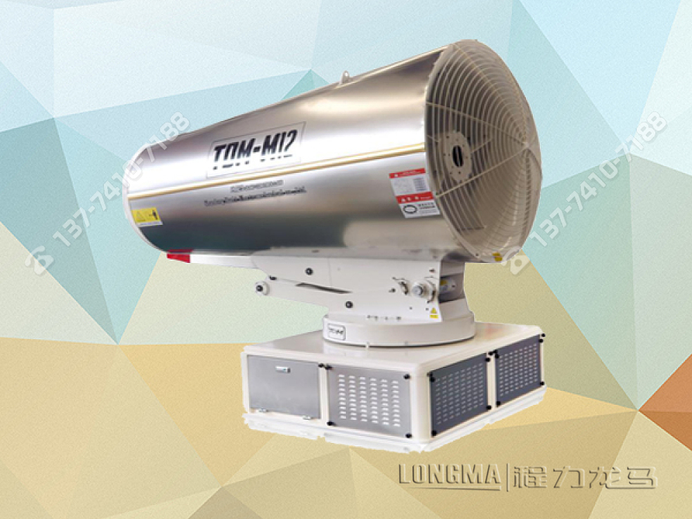 TDM-M12型雾炮机[120米]
